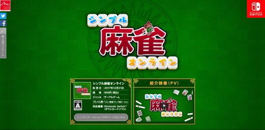シンプル麻雀オンライン_公式サイト