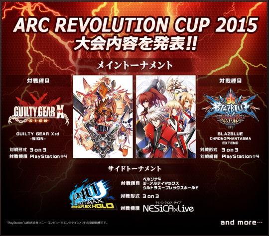 ARC2015 ポップアップ