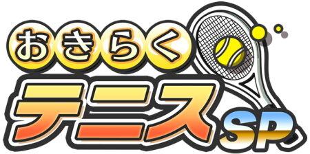 おきらくテニスSPロゴ