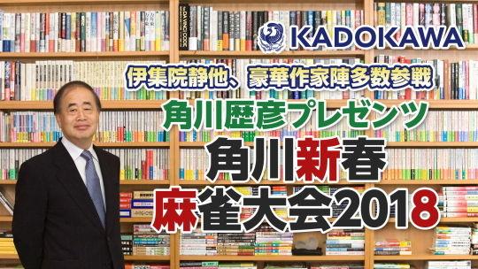 角川新春麻雀大会2018 メインイメージ