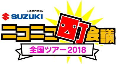 ニコニコ町会議全国ツアー2018 ロゴ