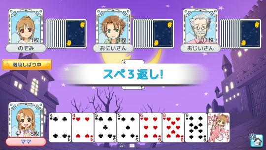 おきらく大富豪SP ゲーム画面2