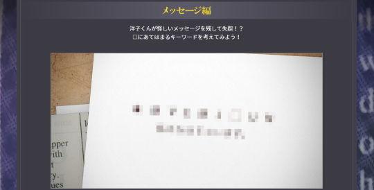 探偵 神宮寺三郎 GOD 公式サイト メッセージ編