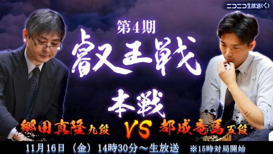 第4期叡王戦5回戦