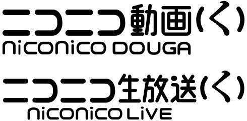 ニコニコ動画・生放送ロゴ
