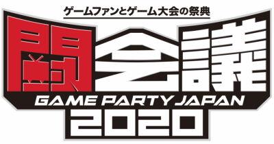 闘会議2020ロゴ