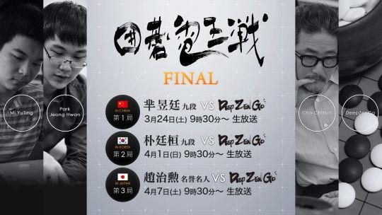 囲碁電王戦FINAL