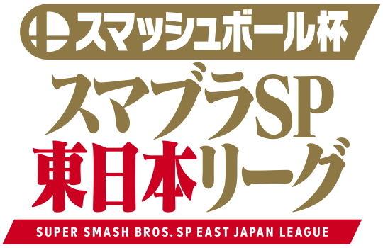 スマブラSP東日本リーグ