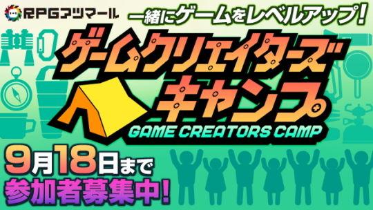 RPGアツマール ゲームクリエイターズキャンプ