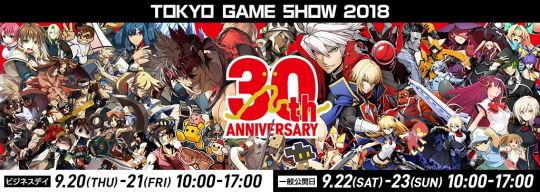 アークシステムワークス 東京ゲームショウ2018
