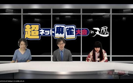 超ネット麻雀大会01