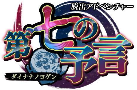 第七の予言 タイトルロゴ