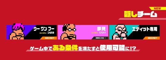 乱闘行進曲マッハ_隠しチーム