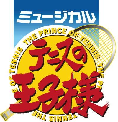 テニスの王子様ミュージカル