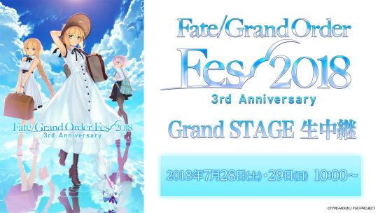 FGO Fes2018