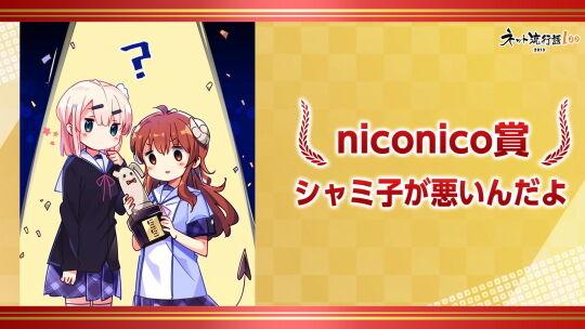 ネット流行語niconico賞