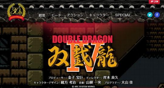 ダブルドラゴン4 ウェブページ