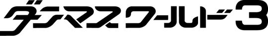 ダンマスワールド3ロゴ