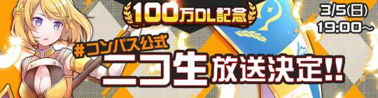 コンパス 100万DL記念 ニコニコ生放送