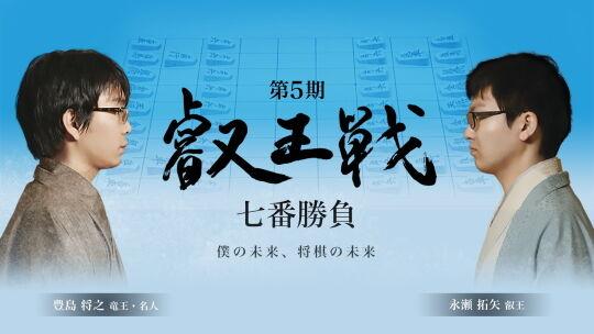 第5期叡王戦七番勝負キービジュアル