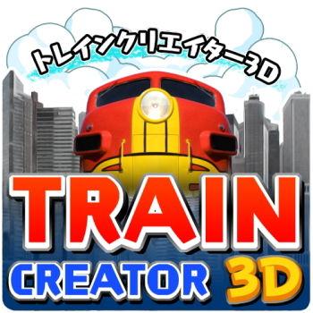 トレインクリエイター3D ロゴ
