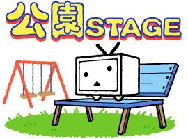ステージ 公園STAGE