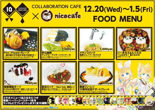 鏡音リンレン10thカフェ_FOOD
