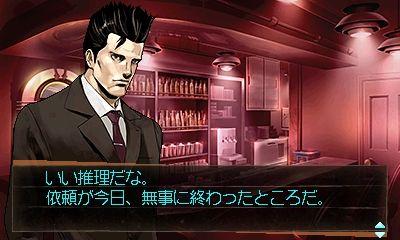 探偵 神宮寺三郎 GOD ゲーム画像1