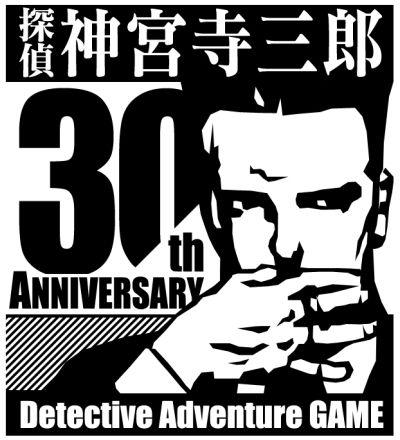 探偵 神宮寺三郎シリーズ30周年ロゴ