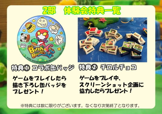 Birthdays the Beginning 体験会特典