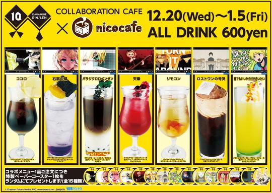 鏡音リンレン10thカフェ_DRINK
