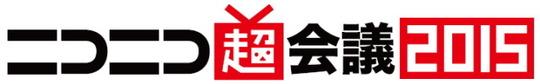 ニコニコ超会議2015 タイトルロゴ