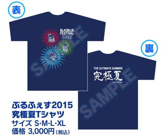 ぶるふぇす2015Tシャツ