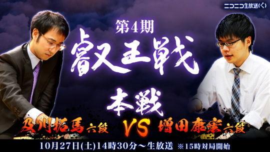 第4期叡王戦1回戦