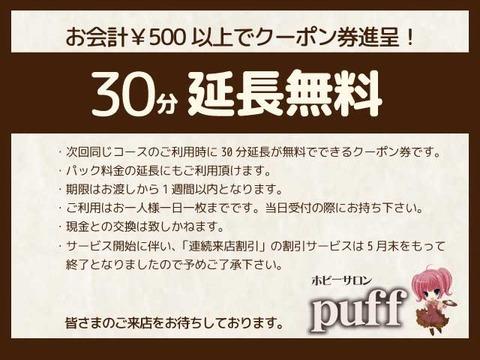 30分延長無料POP