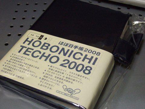 ほぼ日手帳2008 01