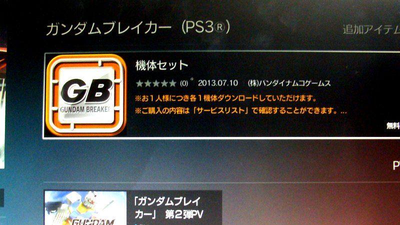Amazon   機動戦士ガンダム戦記 - PS3   プレイス …