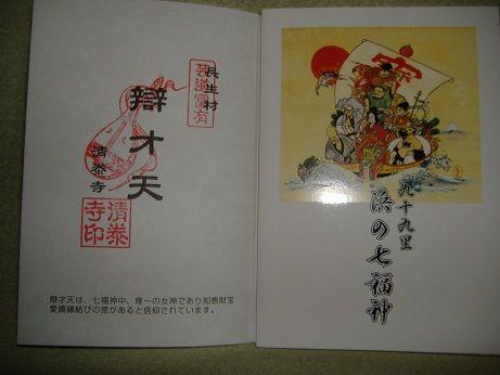 2011_0104_200214-DSCF3542