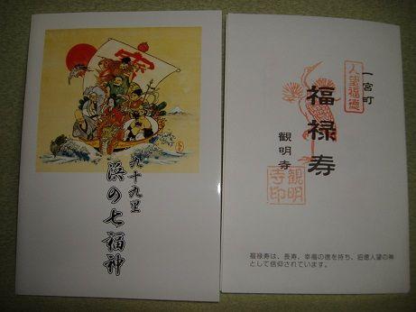 2011_0104_200226-DSCF3543