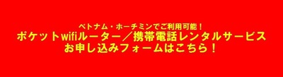ホーチミン予約ドットコム_wifi