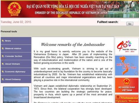 在京ベトナム大使館WEBサイト