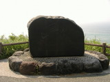 椰子の実記念碑