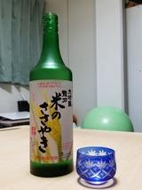 兵庫県産の日本酒☆
