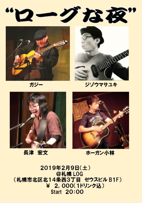 2019・2・9LOGライヴフライヤー