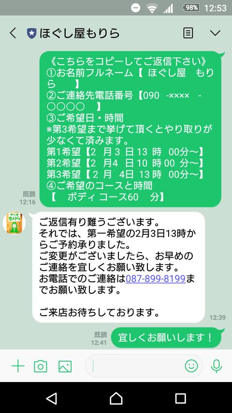 Screenshot_20200124-125303