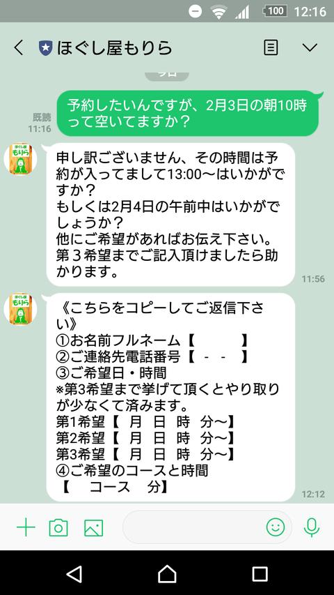 Screenshot_20200124-121652