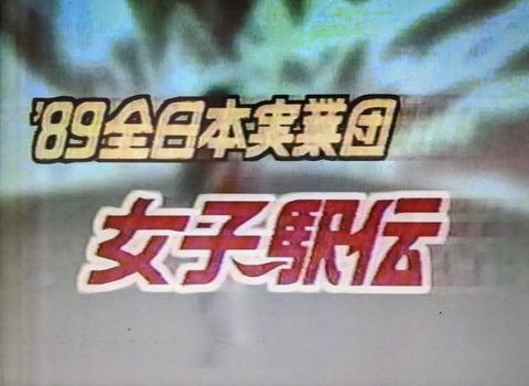 1989ekiden