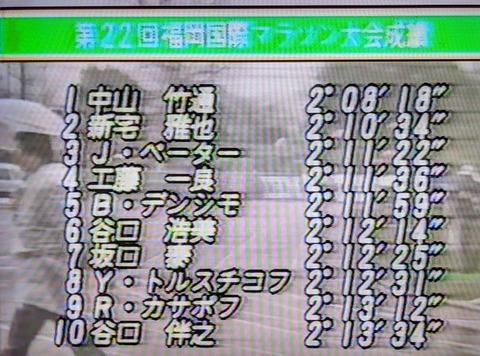 1987FUKUOKA07
