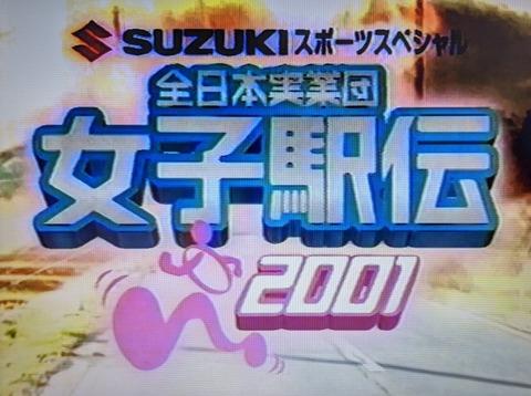2001女子駅伝04