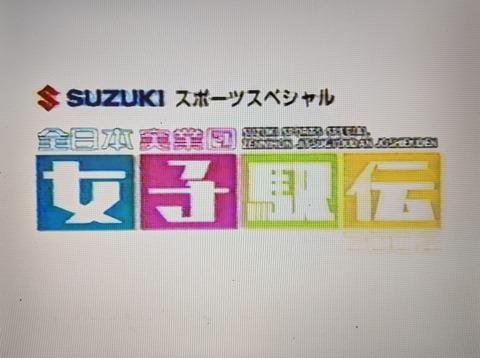 2002女子駅伝01